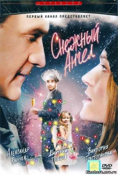 Снежный ангел (2008)