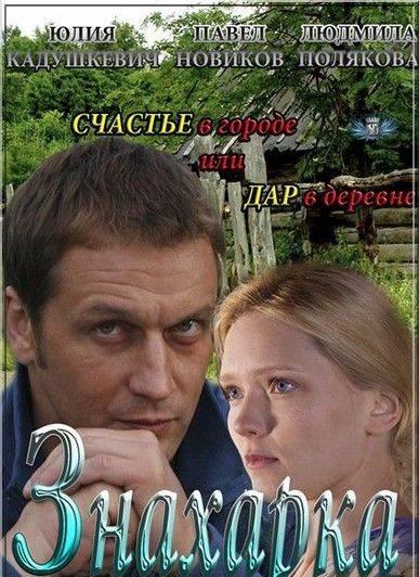 Знахарка (2012) все серии 1-4 серия