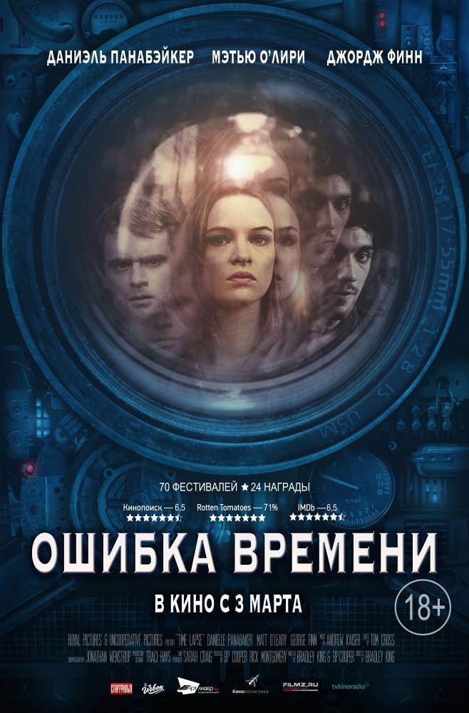 Ошибка времени (2016)
