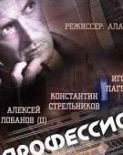 Профессионал 5 серия 6 серия (16.03.2016)