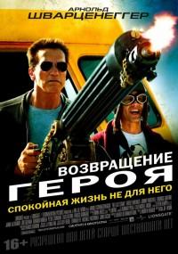 Возвращение героя / The Last Stand (2013) смотреть онлайн