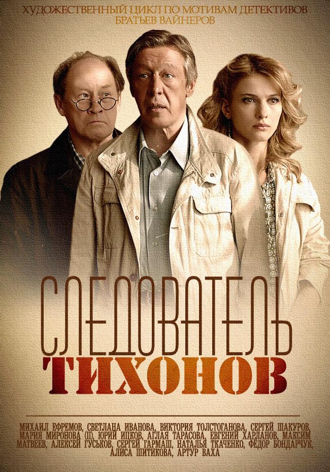 Следователь Тихонов. 11 серия 12 серия 13 серия (2016)
