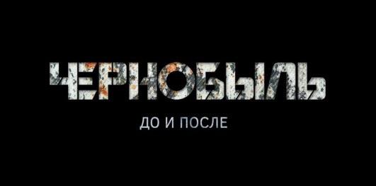Чернобыль до и после (26.04.2016)