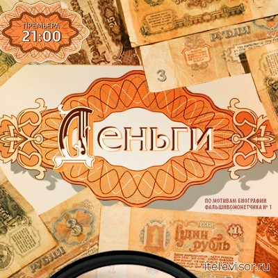 Деньги (26.04.2016) 3 серия 4 серия