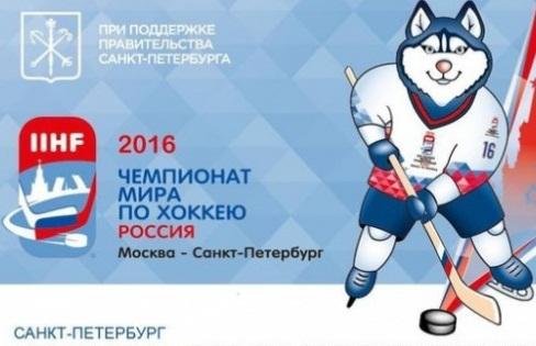 Открытие Чемпионата мира по хоккею 2016 (06.05.2016)
