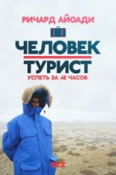 Человек-турист: Успеть за 48 часов 3 серия / Travel Man: 48 Hours in... (08.05.2016)
