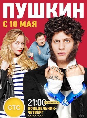 Пушкин 1 серия эфир 10.05.2016