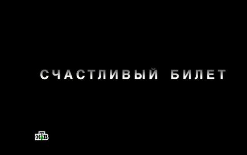 Счастливый билет (07.05.2016)