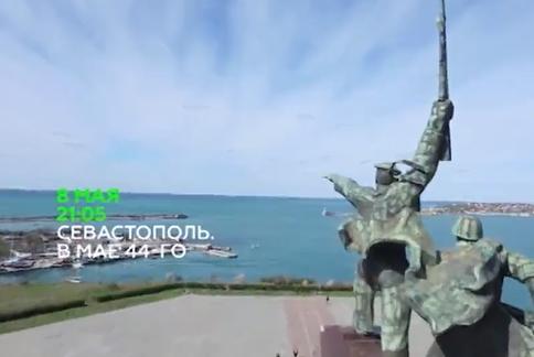 Севастополь. В мае 44-го (08.05.2016)