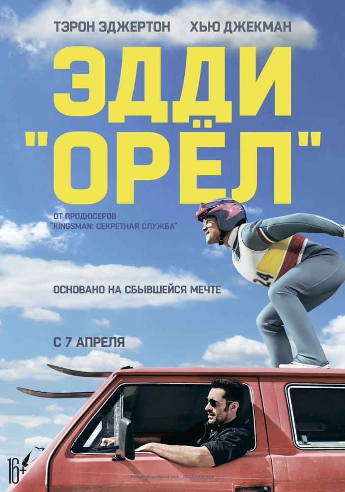 Эдди «Орел» (2016)
