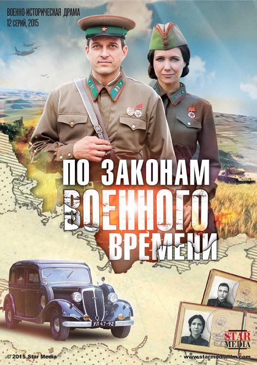 По законам военного времени 11,12 серия (13.05.2016)