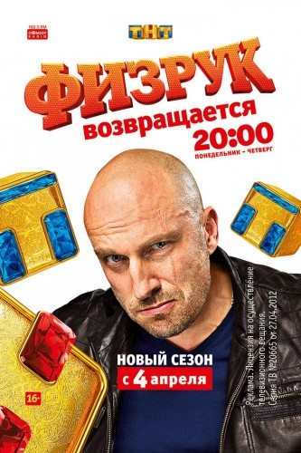 Физрук (10.05.2016) 3 сезон 20 серия