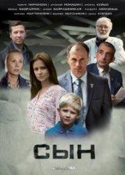 Сын 1 серия (12.05.2016)