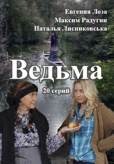 Ведьма / Відьма 1, 2 серия  (10.05.2016)