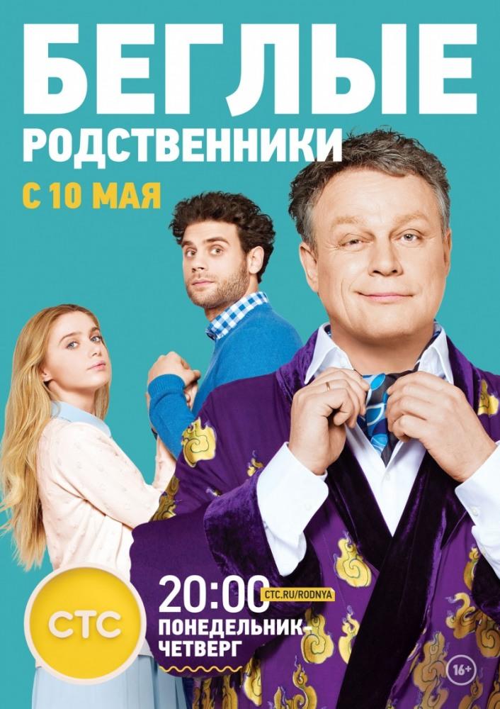Беглые родственники 3 серия эфир 11.05.2016