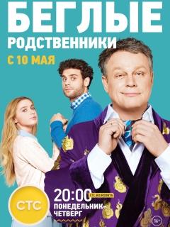 Беглые родственники 7 серия 8 серия (16.05.2016)