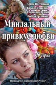 Миндальный привкус любви 4 серия 5 серия 6 серия (17.05.2016)