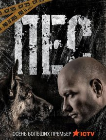 Пёс 1 серия 2 серия 3 серия (16.05.2016)
