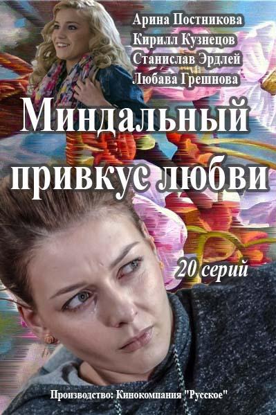 Миндальный привкус любви 9 серия 10 серия (19.05.2016)