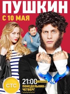 Пушкин 9 серия (эфир от 23.05.2016)