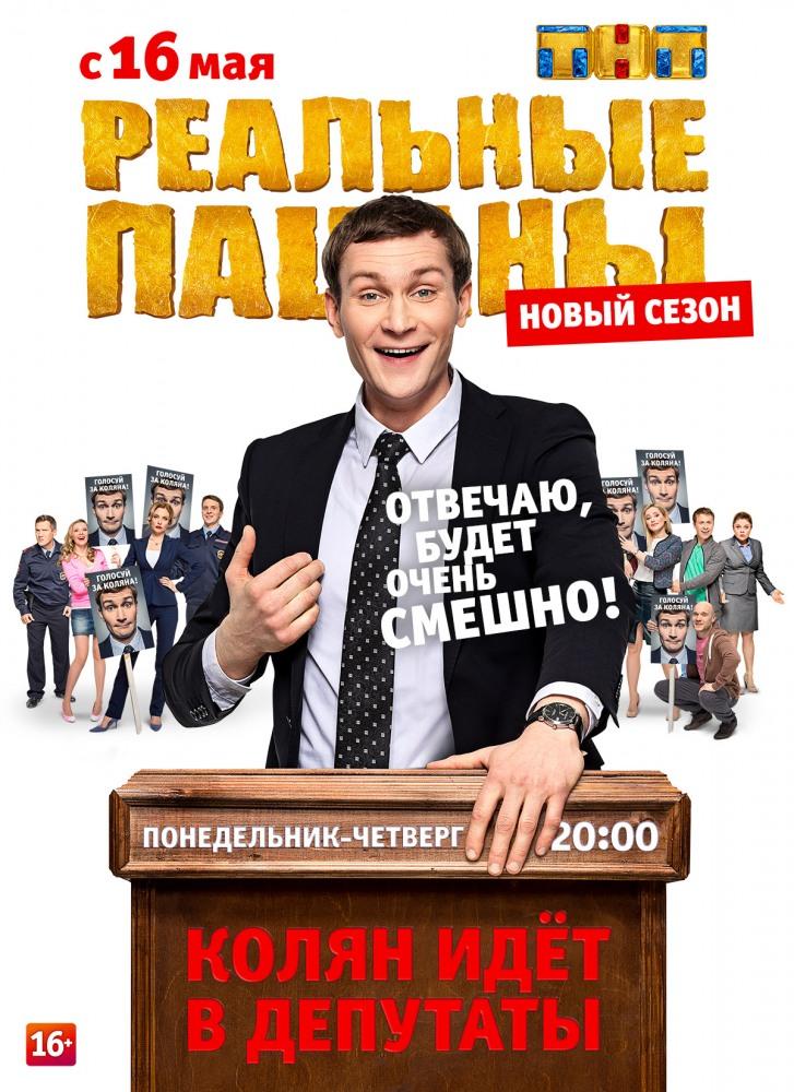 Реальные пацаны 9 сезон 6 серия (эфир от 23.05.2016)