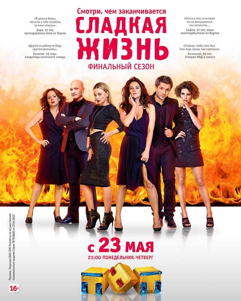 Сладкая жизнь 3 сезон 1,2,3,4,5,6,7,8 серия (2016)