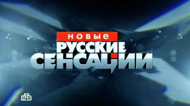 Новые русские сенсации. (эфир от 28.05.2016)