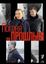 Погоня за прошлым 15 серия 16 серия (эфир от 27.05.2016)
