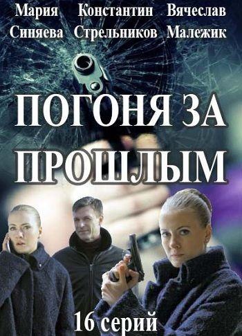 Погоня за прошлым 11,12,13,14,15,16 серия (2016)