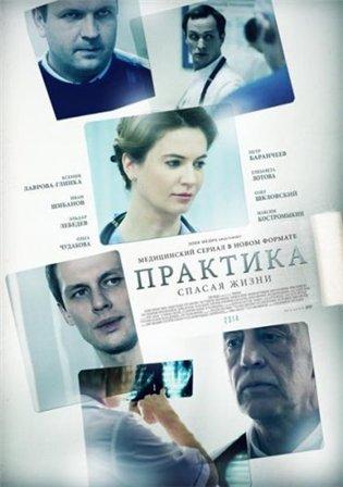 Практика 1 серия 2 серия (30.05.2016)