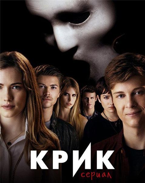 Крик 2 сезон 1 серия (31.05.2016)