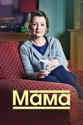 Мама 1 серия / Mum (31.05.2016)