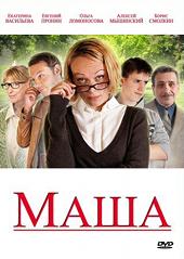 Маша (2012)