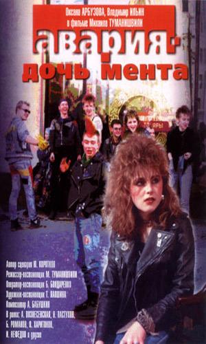 Авария — дочь мента (1989)