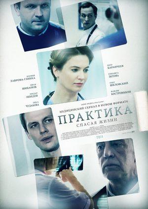Практика 5,6 серия (01.06.2016)