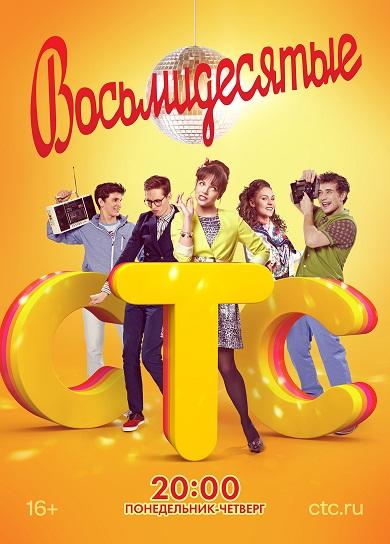 Восьмидесятые 6 сезон 5 серия ( 02.06.2016)
