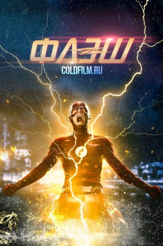 Флэш 2 сезон 24 серия / The Flash (01.06.2016)