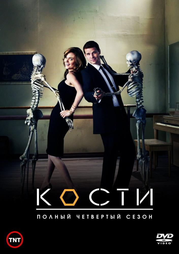 Кости 11 сезон 18 серия / Bones (03.06.2016)