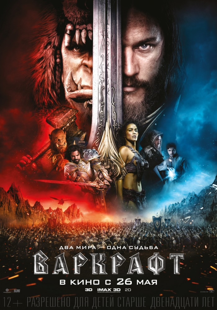 Варкрафт / World of Warcraft (2016)