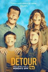 В объезд 10 серия / The Detour (01.06.2016)