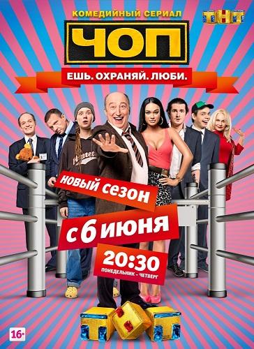 ЧОП 2 сезон 3 серия (08.06.2016)