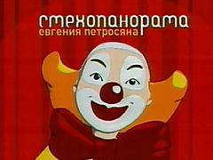Смехопанорама Евгения Петросяна (эфир 05.06.2016)