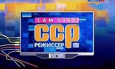 Сам себе режиссёр (эфир 05.06.2016)