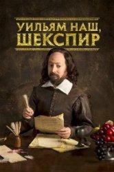 Уильям наш, Шекспир 3 серия / Upstart Crow (09.06.2016)