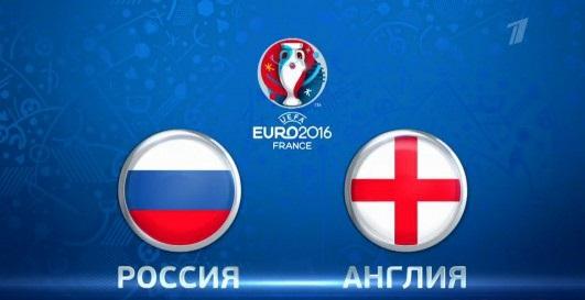 Футбол Чемпионат Европы 2016 Россия Англия  (11.06.2016)