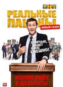 Реальные пацаны (9 сезон) 1-17 серия (09.06.2016)