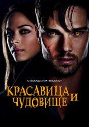 Красавица и чудовище 4 сезон 3 серия / Beauty and the Beast (12.06.2016)