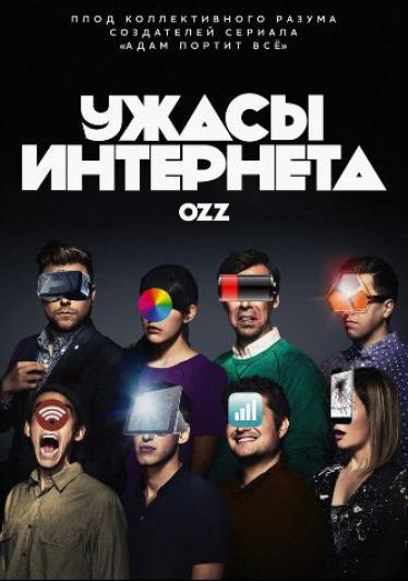 Ужасы интернета (2016) 1,2,3,4,5,6,7,8 серия