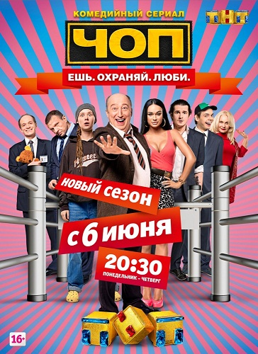 ЧОП 2 сезон 6 серия (15.06.2016)