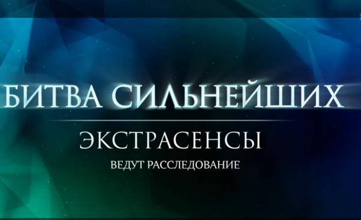 Экстрасенсы ведут расследование (18.06.2016) 7 сезон 6 выпуск